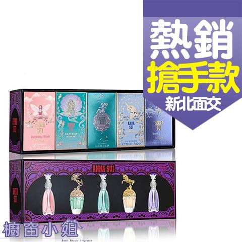Anna Sui 安娜蘇 童話精靈小香水禮盒 5ml *5入 (獨角獸/美人魚/花悅/許願/幸運)