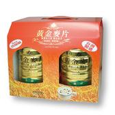 喜瑞爾-嚴選麥片禮盒(原味800gx2罐)