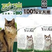 【zoo寵物商城 】加拿大歐瑞》YARRAH有機貓砂7kg