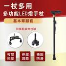 莫菲思 帶燈防滑多功能單腳手杖 可伸縮 休閒杖 登山杖
