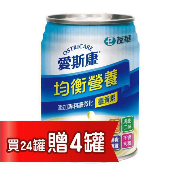 愛斯康 均衡營養★箱購24贈4罐★優質蛋白質