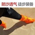 鞋套 脈沖星防沙鞋套腳套高筒沙漠徒步戶外旅行沙套滌綸料不防水桔紅色