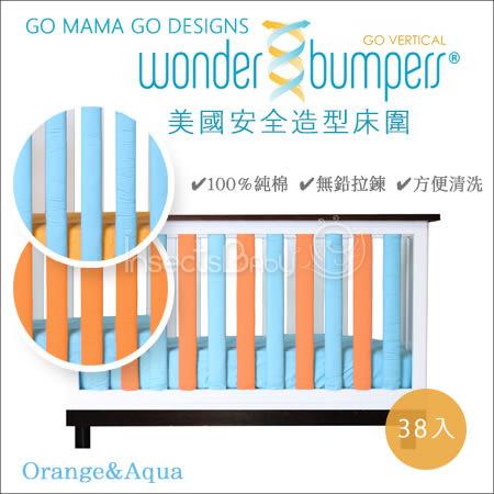 ✿蟲寶寶✿【美國GO MAMA GO DESIGNS】安全造型床圍 100%純棉 - 橘&水族藍 38入組