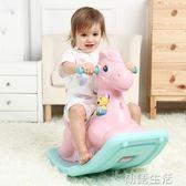 搖搖馬塑料兒童玩具木馬寶寶1-2周歲禮物加厚室內小木馬音樂 初語生活igo