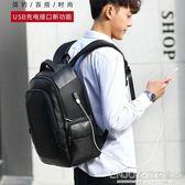 電腦包  時尚潮流男女大容量後背包17寸電腦包商務出差旅行高中大學生背包