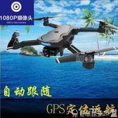 無人機 折疊無人機超長續航航拍高清專業智慧跟隨四軸飛行器遙控飛機 爾碩LX