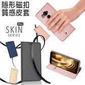 HTC U11 Plus 手機皮套 U11+ 皮套 隱形磁扣 插卡 內軟殼 SKIN Pro系列 AP2