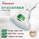 THOMSON 紫外線抗敏除塵蟎吸塵器/...