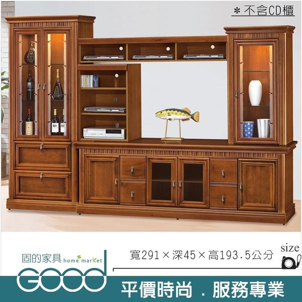 《固的家具GOOD》205-5-AL 樟木8.7尺高低櫃/整組.不含CD櫃【雙北市含搬運組裝】