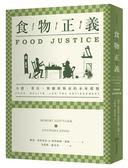 (二手書)食物正義:小農,菜市,餐廳與餐桌的未來樣貌