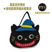 摩達客 萬聖派對變裝 搞怪藍帽黑貓咪糖果袋