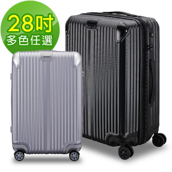 LETTi『奇幻再現』28吋斜紋可加大行李箱(多色任選)