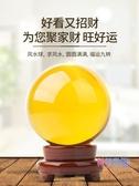 風水球 透明玻璃球占卜裝飾創意飾品圓球擺件招財轉運風水客廳擺件【降價兩天】