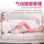 金凱瑞腿部按摩器儀小腿廋腿氣壓揉捏家用電動老人熱敷美腿足療機YXS 夢娜麗莎