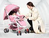 嬰兒推車可坐可躺輕便折疊嬰兒車高景觀雙向兒童寶寶小孩手推車igo   麥琪精品屋
