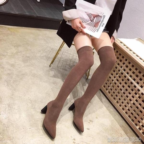 長靴瘦瘦靴襪靴女秋冬新款尖頭彈力針織女靴子網紅過膝高跟長靴女 新年優惠