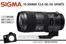 預購 SIGMA 70-200MM F2.8 DG OS HSM Sports 新鏡上市 恆伸公司貨 CANON 現貨