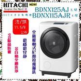 本月特價*日本製首選【HITACHI 日立】11.5KG 右開溫水擺動式飛瀑滾筒洗脫烘洗衣機《BDNV115AJR》
