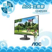 AOC 艾德蒙 I240SXH 24型IPS寬螢幕 電腦螢幕