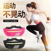 跑步手機腰包手機男多功能女運動腰包隱形運動包跑步裝備 任選1件享8 海港城