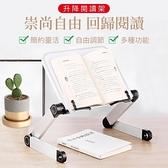 看書架 讀書架 老人頸椎矯正閱讀架 桌面書夾 誦經架 簡易折疊筆電架 樂譜架 食譜架