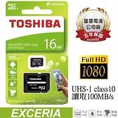 【免運費+贈收納盒】TOSHIBA 16GB 記憶卡 16G Micro SDHC R100MB/s U1 記憶卡(附SD轉卡)X1【五年保固】