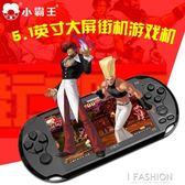 小霸王PSP游戲機掌機 X9掌上游戲機GBA游戲大屏幕5寸FC懷舊掌機-Ifashion YTL