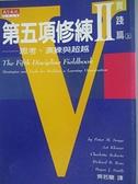 【書寶二手書T6/財經企管_AM1】第五項修練II-實踐篇(上)_彼得聖吉, 齊若蘭