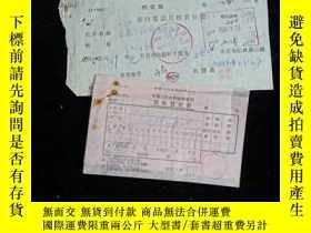 二手書博民逛書店罕見郵局收費單3500 中國人民郵政 中國人民郵政 出版1959