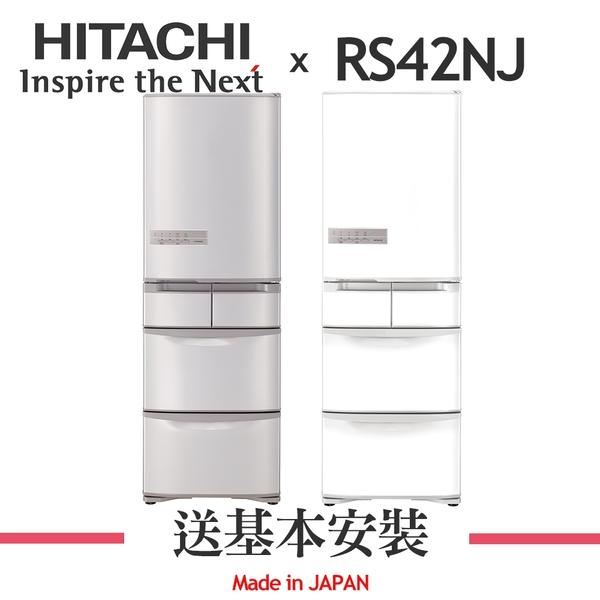 【HITACHI 日立】407公升日本原裝變頻五門冰箱 RS42NJ 買就送廚房餐具五件組