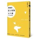 傅佩榮莊子經典五十講(3版)