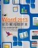 二手書R2YB 2014年9月初版《TQC Word 2013 實力養成暨評量
