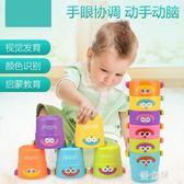 嬰兒益智玩具0-1歲疊疊樂兒童疊疊圈疊疊高早教七彩杯玩具層層疊 QG5993『優童屋』