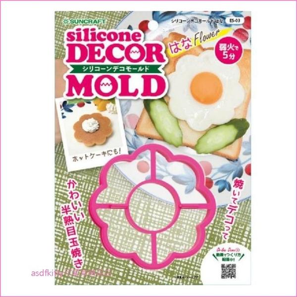 asdfkitty可愛家☆日本川嶋花造型矽膠模型/煎蛋模/鬆餅煎模-日本正版商品