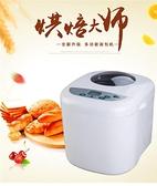 烤麵包機 110V面包機烘焙大師全自動面包機,面包機家用