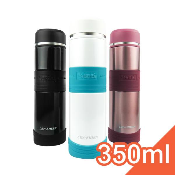 金鑽保溫瓶 魔法瓶316真空保冷旋轉式保溫瓶350ML/保冷瓶/保溫杯 [喜愛屋]