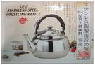 **好幫手生活雜鋪**賓士牌 不鏽鋼笛音茶壺6公升----茶壺.水壺 開水壺 熱水壺 不鏽鋼壺.笛音壺