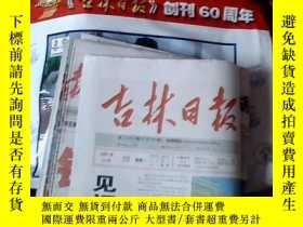 二手書博民逛書店吉林日報罕見2005年10月10日(創刊60週年,共80版)76