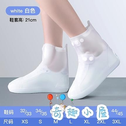 雨鞋防雨兒童成人男女防水雨靴防滑加厚耐磨硅膠雨鞋套【奇趣小屋】