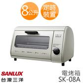 【台灣三洋 SANLUX】8L 定時電烤箱 SK-08A