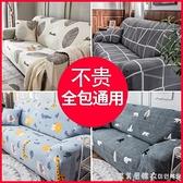 沙發套罩全包萬能套布藝沙發墊巾皮彈力沙發保護罩全蓋四季通用型 NMS漾美眉韓衣