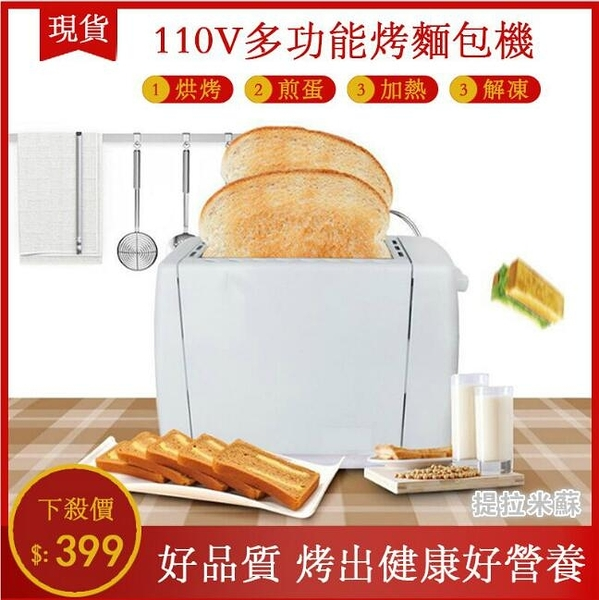 免運快出 麵包機 烤麵包機 點心機 烤土司機 全自動多功能烤面包機吐司機 提拉米蘇