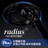 【現貨】Blue 原廠 麥克風 防震架 Radius III 三代 適用 Yeti 全系列 Pro X Nano 雪怪