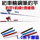 【JIS】G001 鋼筆釣竿 1.0米 全套=釣竿+釣線+捲線器 可甩竿 紡車輪溪邊露營旅遊迷你釣竿