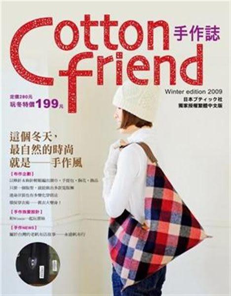 Cotton friend手作誌(7):這個冬天時尚