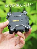 迷你折疊無人機高清航拍微型口袋遙控飛機四軸飛行器小型智能玩具【快速出貨八五折免運】