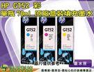 HP GT52 黃色 原廠盒裝墨水 5810/5820 IAMH131