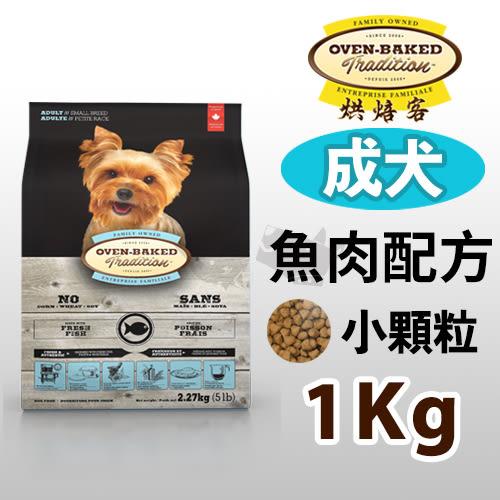 PetLand寵物樂園《加拿大 Oven-Baked烘焙客》非吃不可 - 成犬深海魚配方(小顆粒)1kg / 狗飼料