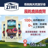 【毛麻吉寵物舖】ZiwiPeak巔峰 乖狗狗天然潔牙骨-鹿肺鹿腎-三件組 寵物零食