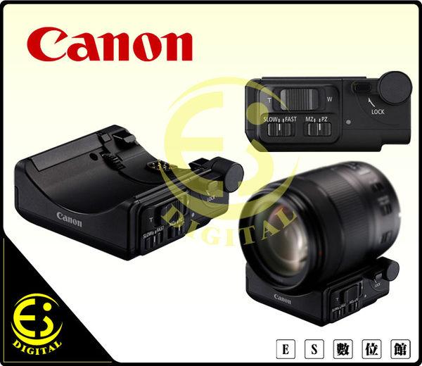 ES數位 Canon PZ-E1 電動變焦轉接器 寧靜 輕巧 搭配 EF-S 18-135mm IS USM 標準變焦鏡 公司貨 PZE1